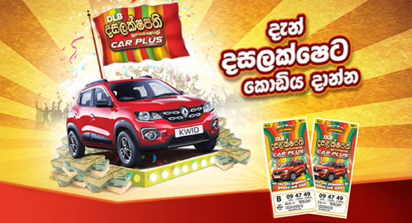 Dasa Lakshapathi Car Plus