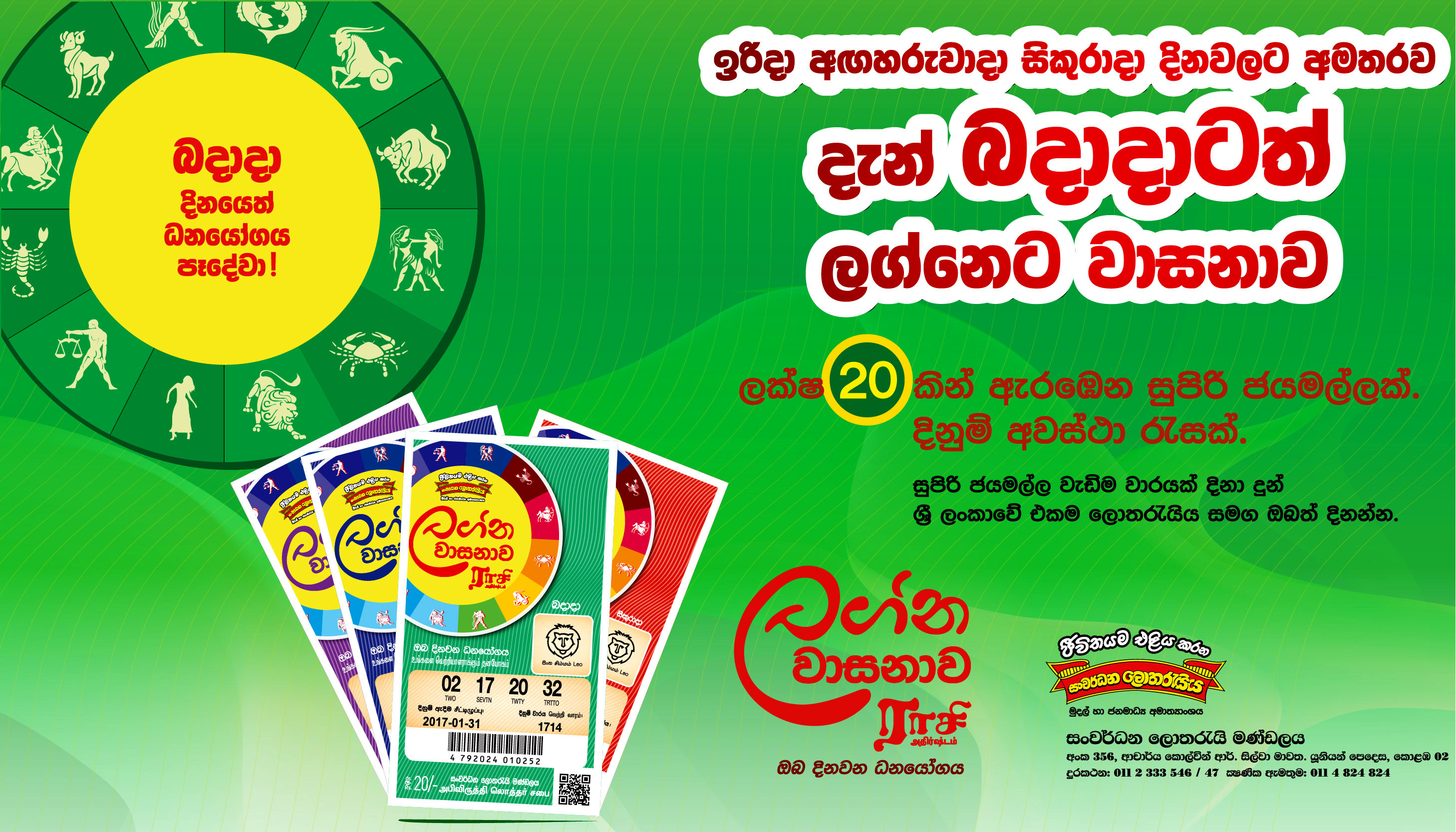 Lagna Wasana of Development Lottery – now on Wednesdays