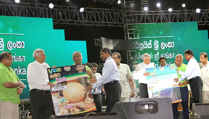"""Vision 2025 Gamata Saviya"" and ""Gamata Dinuma"" new instant tickets launch for government development revolution"