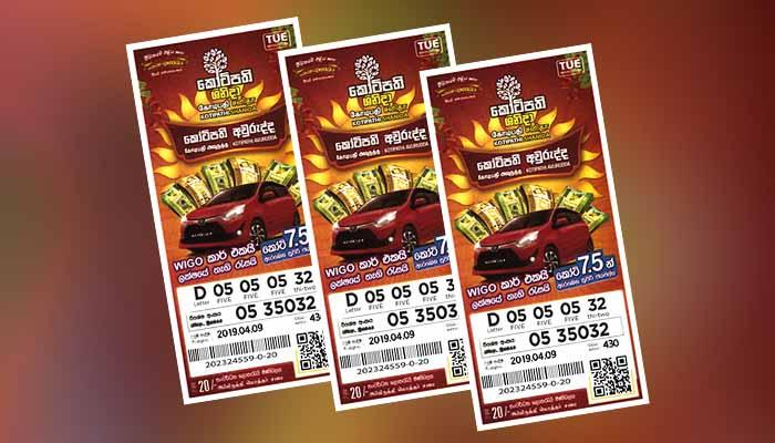 Special draw of Kothipathi Shanida lottery on 09th April
