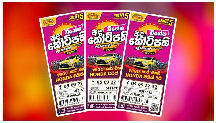 Special draw of Ada Vishesha  Kotipathi lottery is on 28th June