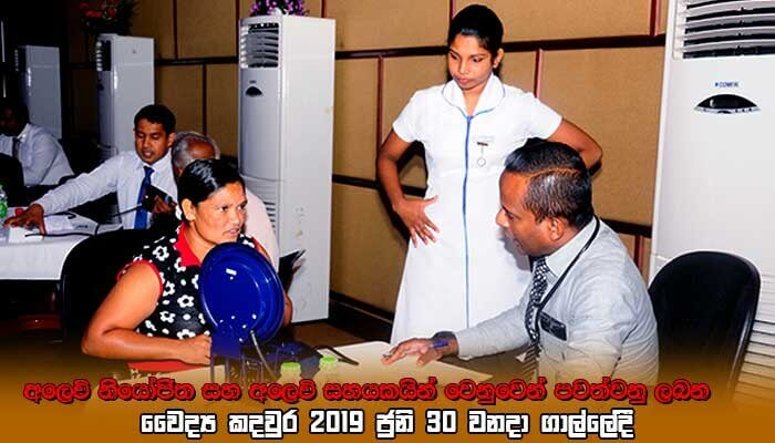 Health Camp from DLB for the benefit of District Sales Agents and Sales Assistants of Galle