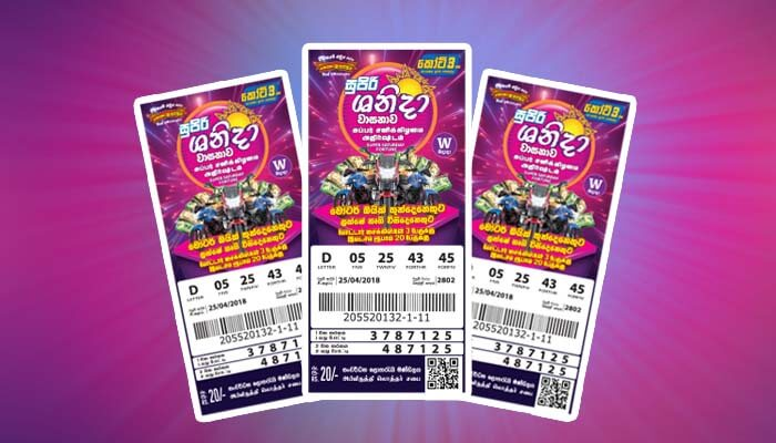 Shanida Wasana lottery ticket with new layout and special draw