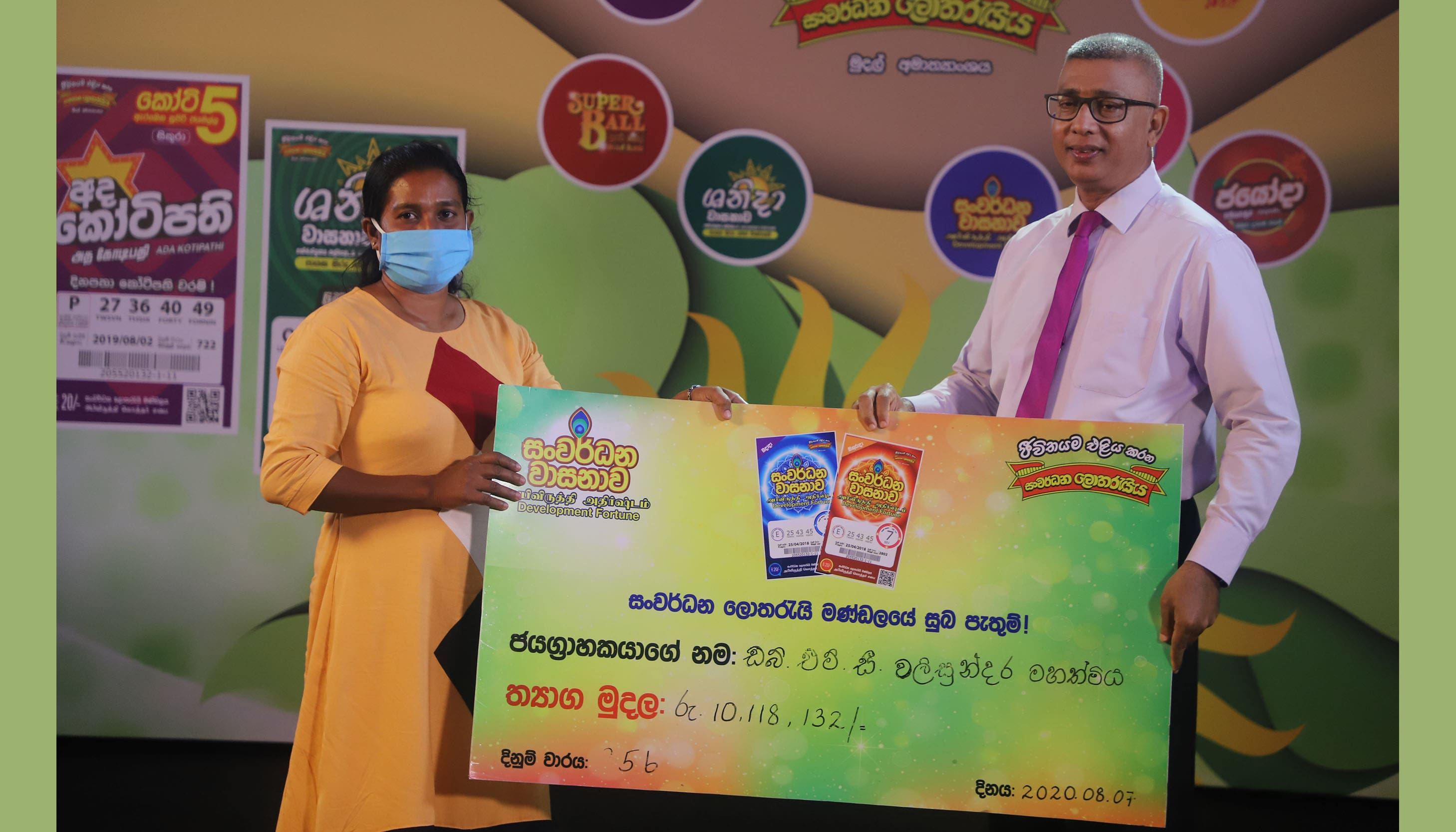 Super jackpot of the 356th draw of Sanwardana Wasana