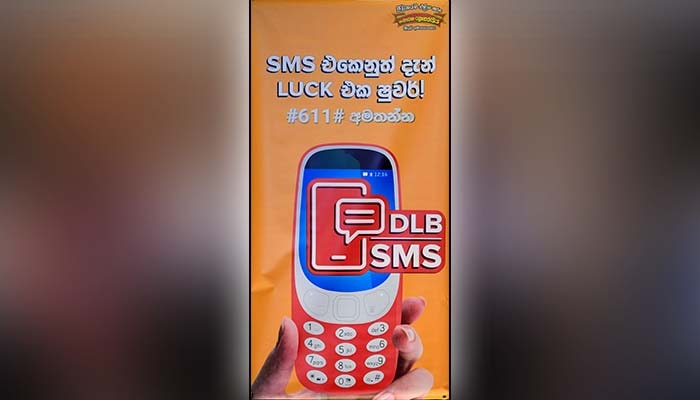 Now you have the opportunity to receive your lottery directly through your Mobile Phone from Development Lotteries Board.