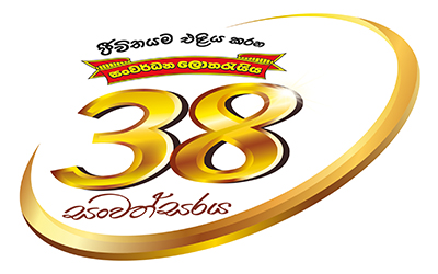 Development Lotteries Board celebrates its 38the anniversary